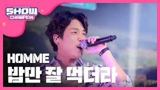 Homme - I was able to eat well (옴므 - 밥만 잘 먹더라) [쇼챔피언 KMF] 161회 150930