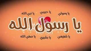 تحميل اغاني Ya Rasulallah - Sami Yusuf (يا رسول الله - سامي يوسف) MP3