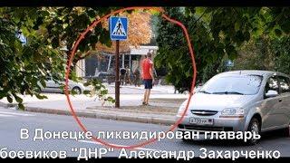Главные новости Украины и мира 31 августа