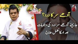 Adhay Sar Kay Dard Ki Wujuhat Aur Iska Ilaj | Aaj Ka Totka by Chef Gulzar