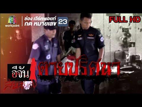 อีจันสืบสยอง (รายการเก่า) | ตายปริศนา | 22 พ.ค. 61 Full HD