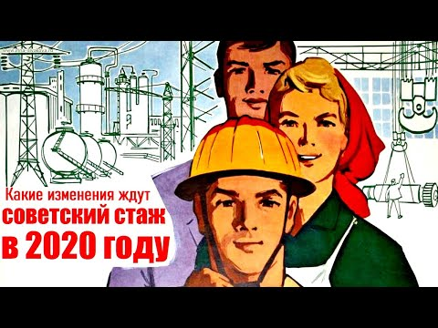 Какие изменения ждут советский стаж в 2020 году
