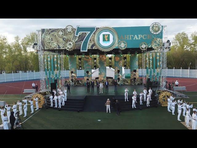 Ангарск отметил 70-летний юбилей с небывалым размахом