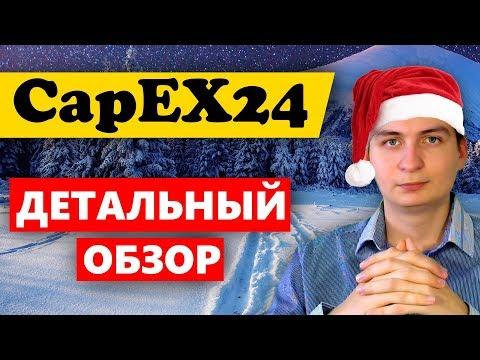 CapEX24 Детальный Обзор международной брокерской компании / Первый вклад + советы!