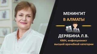 Менингит в Алматы. Ответы врача инфекциониста Дерябиной Л.В.