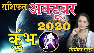KUMBH Rashi - AQUARIUS | Predictions for OCTOBER- 2020 Rashifal | Monthly Horoscope | Priyanka Astro