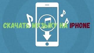 СКАЧАТЬ МУЗЫКУ НА IPHONE БЕСПЛАТНО FREE