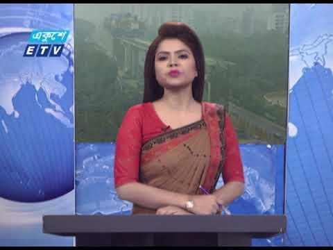 09 AM News || সকাল ০৯টার সংবাদ || 22 January 2021 || ETV News