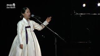 순천만국가정원음악제 #3 여창 가곡 - 강권순