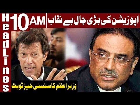 PM Imran Khan Exposed Opposition in His Tweet | Headlines 10 AM | 16 January 2019 | Express News