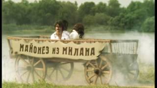 Маонез Милан