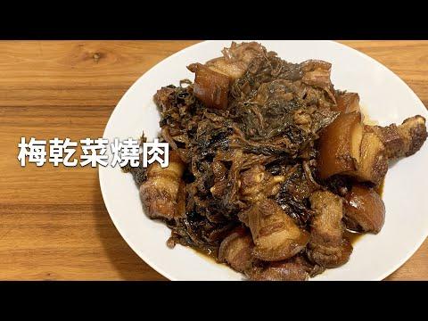 吳恩文的快樂廚房Ⅰ梅乾菜燒肉Ⅰ梅乾扣肉Ⅰ走油扣肉Ⅰ簡易版