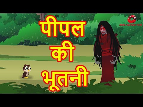 पीपल की भूतनी | Hindi Cartoon Video Story for Kids | Moral Stories for Children | Maha Cartoon TV XD