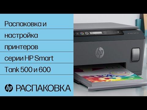 Распаковка и настройка принтеров серии HP Smart Tank 500 и 600