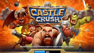 Я учусь  Castle Crush