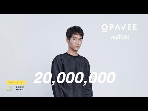 คนที่ไม่ใช่ - O PAVEE [ Official MV ] - O-PAVEE