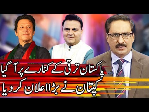 Kal Tak With Javed Chaudhary | 31 January 2019 | Express News