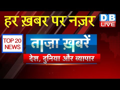 Taza Khabar | Breaking News in Hindi, India news, International and Business News| | #DBLIVE