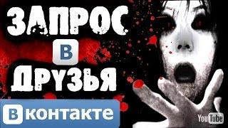 СТРАШИЛКИ НА НОЧЬ - Запрос в друзья Вконтакте