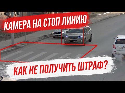 Как работает камера на стоп-линию и можно ли её обмануть? За что выписывает штраф камера стоп линию.