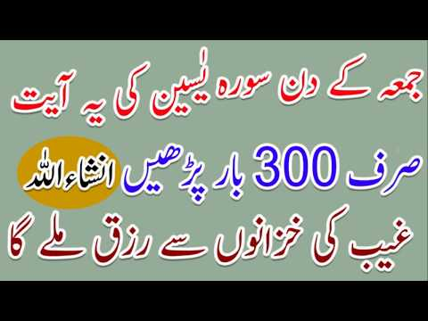 The Urdu Islamic Teacher|surah yaseen wazifa for Dolat in