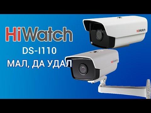 Hiwatch DS-I110 новая камера по доступной цене