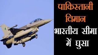 डरे हुए पाकिस्तान का विमान भारतीय सीमा में घुसा, बम गिराये