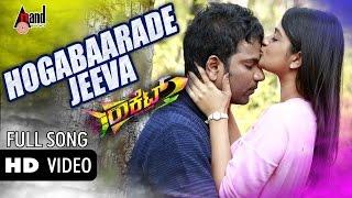 "Rocket | ""Hogabaarade Jeeva"" HD Video Song | Sathish Ninasam, Aishani Shetty | Kannada Song"