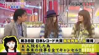 山口達也長瀬智也国分太一PUFFY亜美×由美デビュー前CM映像1996年
