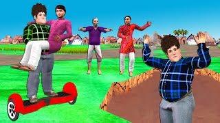 होवरबोर्ड Hoverboard हिंदी कहानियां Hindi Kahaniya Funny Village Comedy Stories Kahani