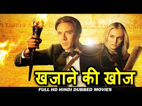 KHAZANE KI KHOJ  ( खजाने की खोज ) - HD Hollywood Movie In Hindi Dubbed 2018