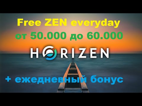 Кран Horizen (ZEN) раздает  от 50 000 до 60 000 каждый день + ежедневный бонус