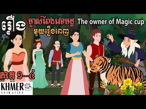 រឿងនិទានខ្មែរ_ម្ចាស់ពែងវេទមន្ត (Full Movie) tokata Khmer new / nitean Khmer / រឿងតុក្កតាខ្មែរថ្មីៗ