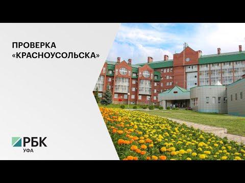 КСП РБ нашла нарушения в санатории