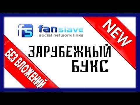 НОВЫЙ зарубежный сайт для заработка БЕЗ ВЛОЖЕНИЙ на социальных сетях