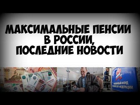 Максимальные пенсии в России, последние новости