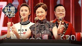 《吐槽大会》第二季完整版:[第6期]金星模仿冯小刚吐槽徐帆演技,张歆艺被劝回家当主妇
