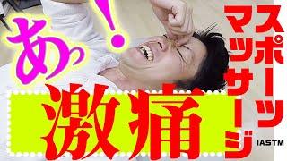 大原学園九州 先生動画 メイキングバージョン スポーツ分野編 スポーツマッサージ IASTM 筋膜リリース