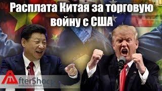 Расплата Китая за торговую войну с США.