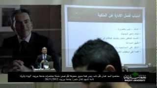 مازيكا محاضرة غسان نُقُل -الشركات العائلية نحو عمل مؤسسي تحميل MP3