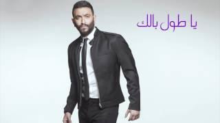 Karim Mohsen - Ya Toul Balak | كريم محسن - يا طول بالك