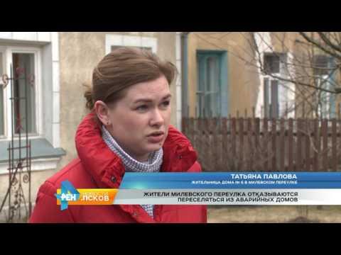 Новости Псков 29.03.2017 # Аварийные полдома в Милевском переулке