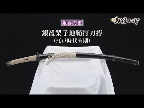 Koshirae (sword mounting) for uchigatana sword, with a scabbard ornamented with patterns drawn by sprinkling silver powder