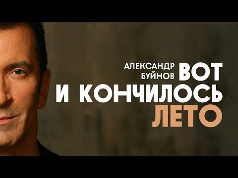 """Александр Буйнов – """"Вот и кончилось лето"""""""