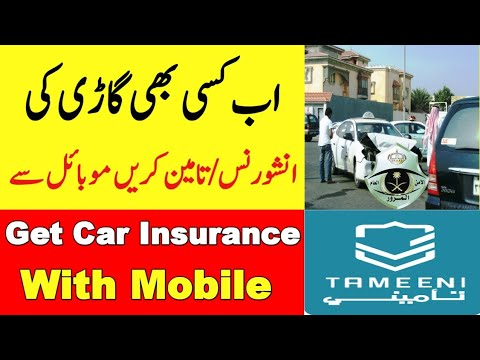 How to Get Car Insurance || How to Get Car Tameen ||گاڑی کی انشورنس کریں موبائل سے