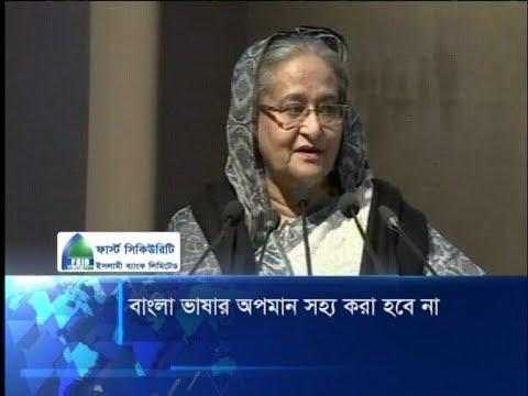 দেশে থেকেও যারা বিদেশী উচ্চারণে বাংলা বলেন তাদের প্রতি করুনা হয়: প্রধানমন্ত্রী | ETV News