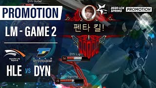 HLE vs DYN | Promotion Losers Match Game2 H/L | 2020 LCK Spring