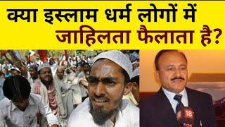 मुसलमानो को मुल्लो ने जाहिल बना दिया ?   Capt. Sikander Rizvi   Pushpendra Kulshrestha