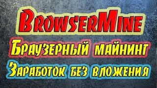 BrowserMine.Com - Отзывы и обзор на проект браузерного майнинга. Заработок без вложения