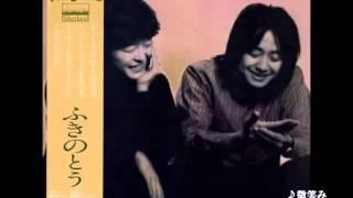 ふきのとう/微笑み1981年♪再生第5位
